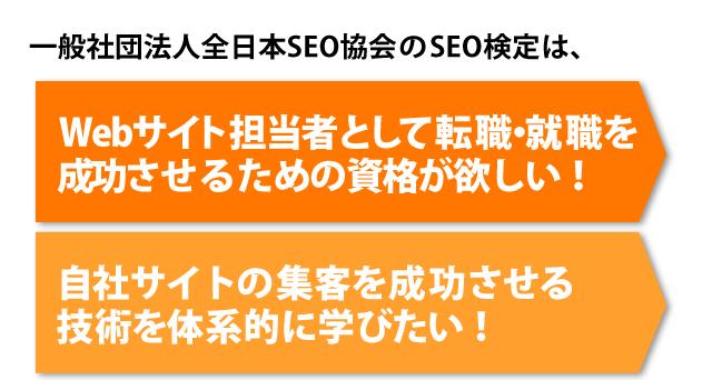 全日本 seo 協会